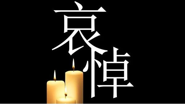 哀悼!深切哀悼抗击新冠肺炎疫情烈士和逝世同胞
