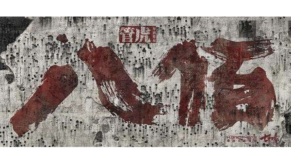 八佰:一个东莞废镍回收厂家眼中的民族血性