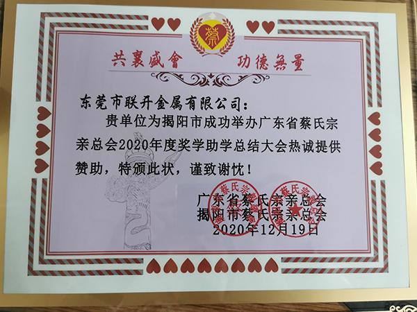 东莞市联开金属2020年奖学助学赞助