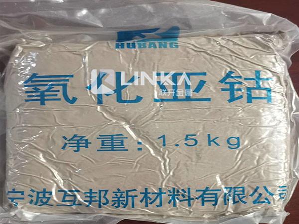回收废氧化亚钴 广州氧化钴回收