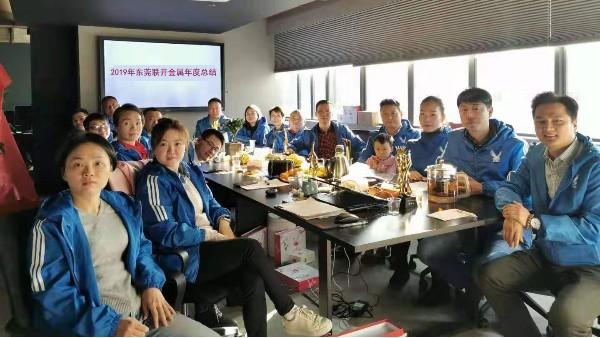 热烈庆祝2019年东莞联开金属年终总结会议胜利召开