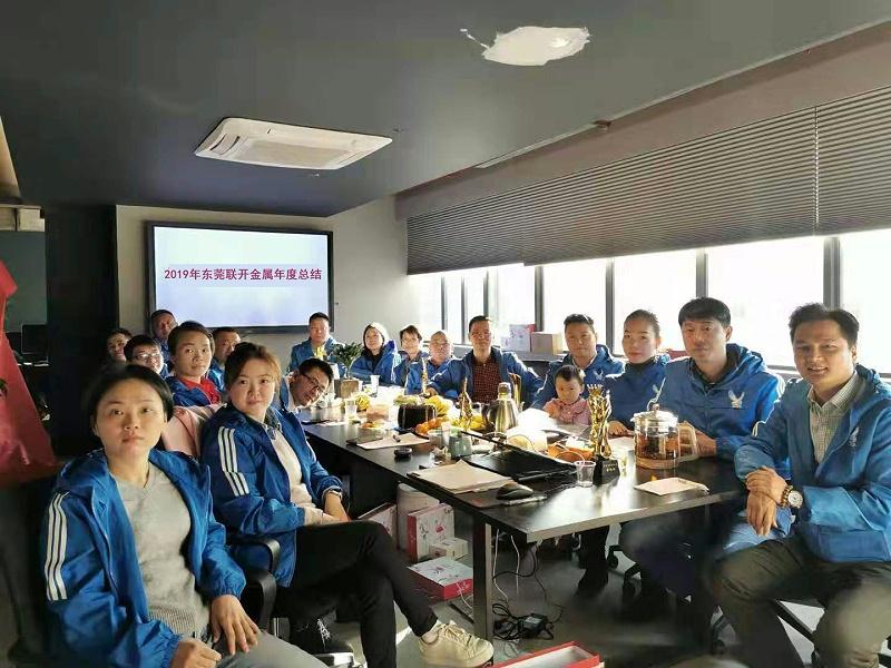 2019年东莞联开金属年度总结会