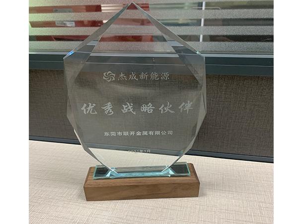 东莞市联开金属获得优秀战略伙伴奖项