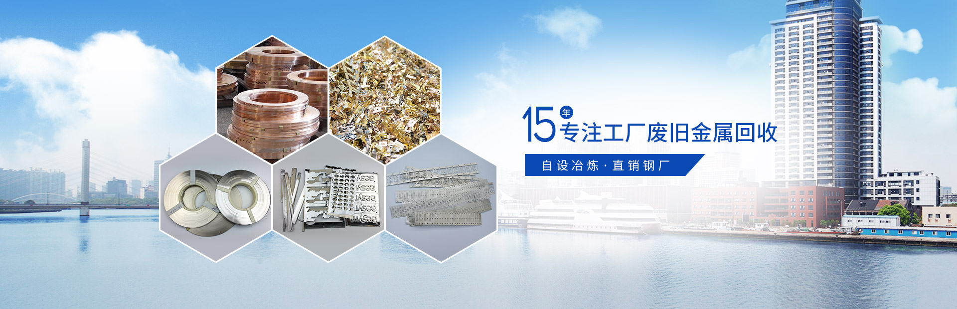 联开15年专注工厂废旧金属回收